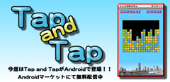 Tap and Tap for Android